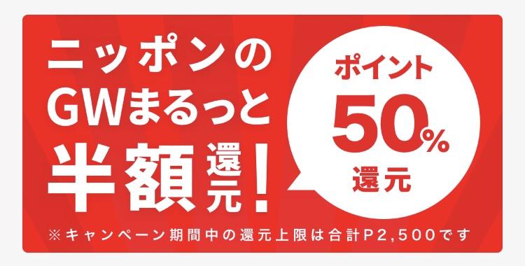【メルペイ 50%還元キャンペーン】