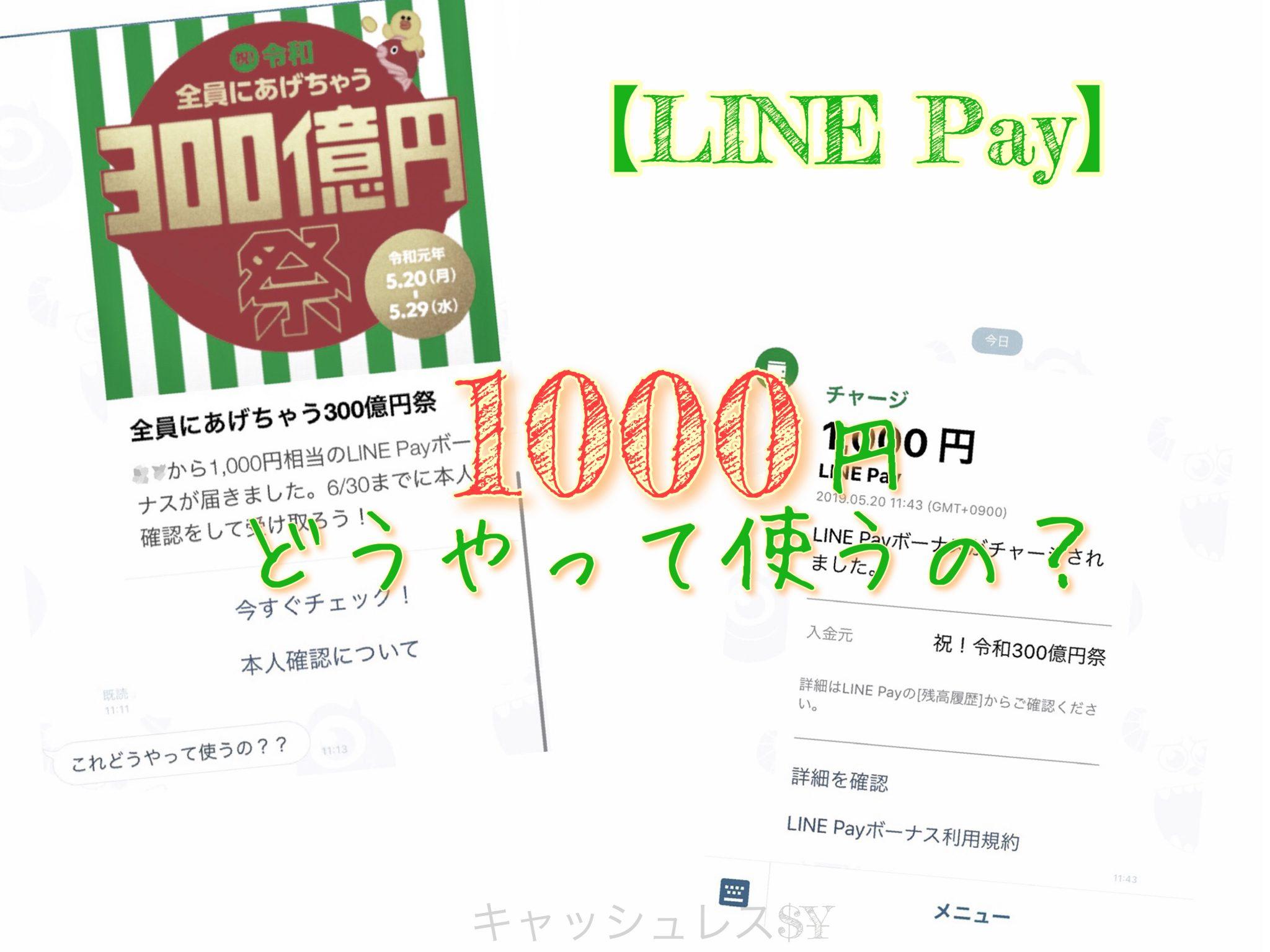 【LINE Pay300億円キャンペーン】1000円はどうやって使うの?