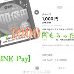 【LINE Pay300億円山分けキャンペーン】