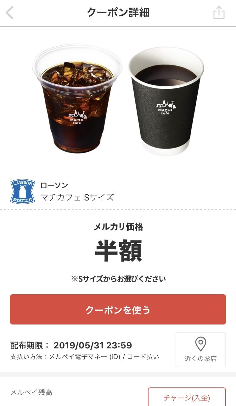 【メルペイローソンクーポン】マチカフェが半額!