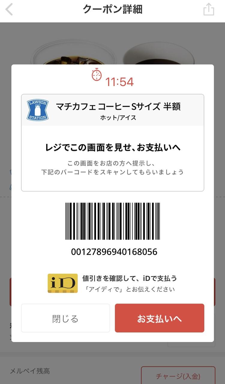 【メルペイローソンクーポン】マチカフェ半額バーコード