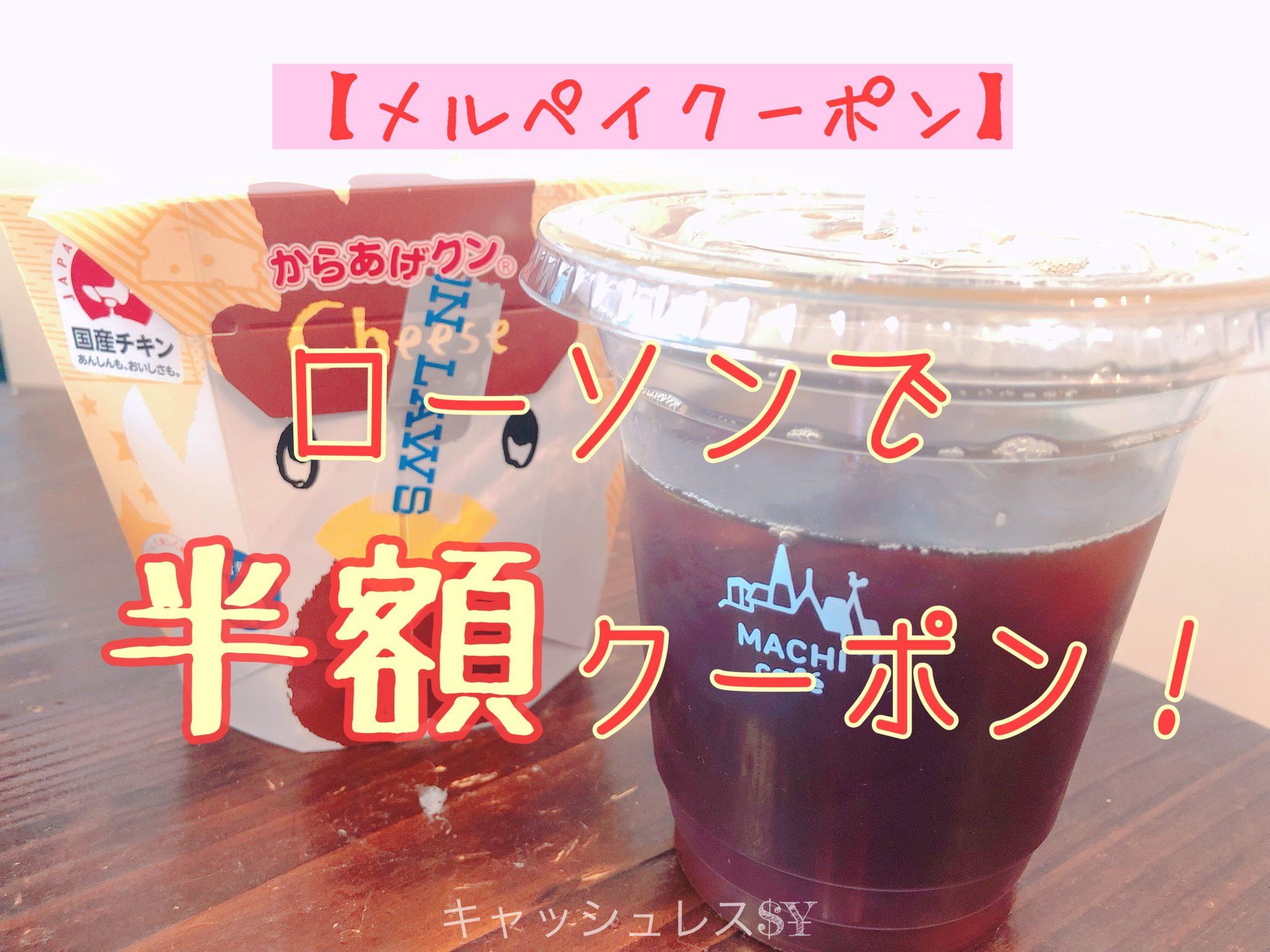 【メルペイローソンクーポン】マチカフェとからあげクンが半額!