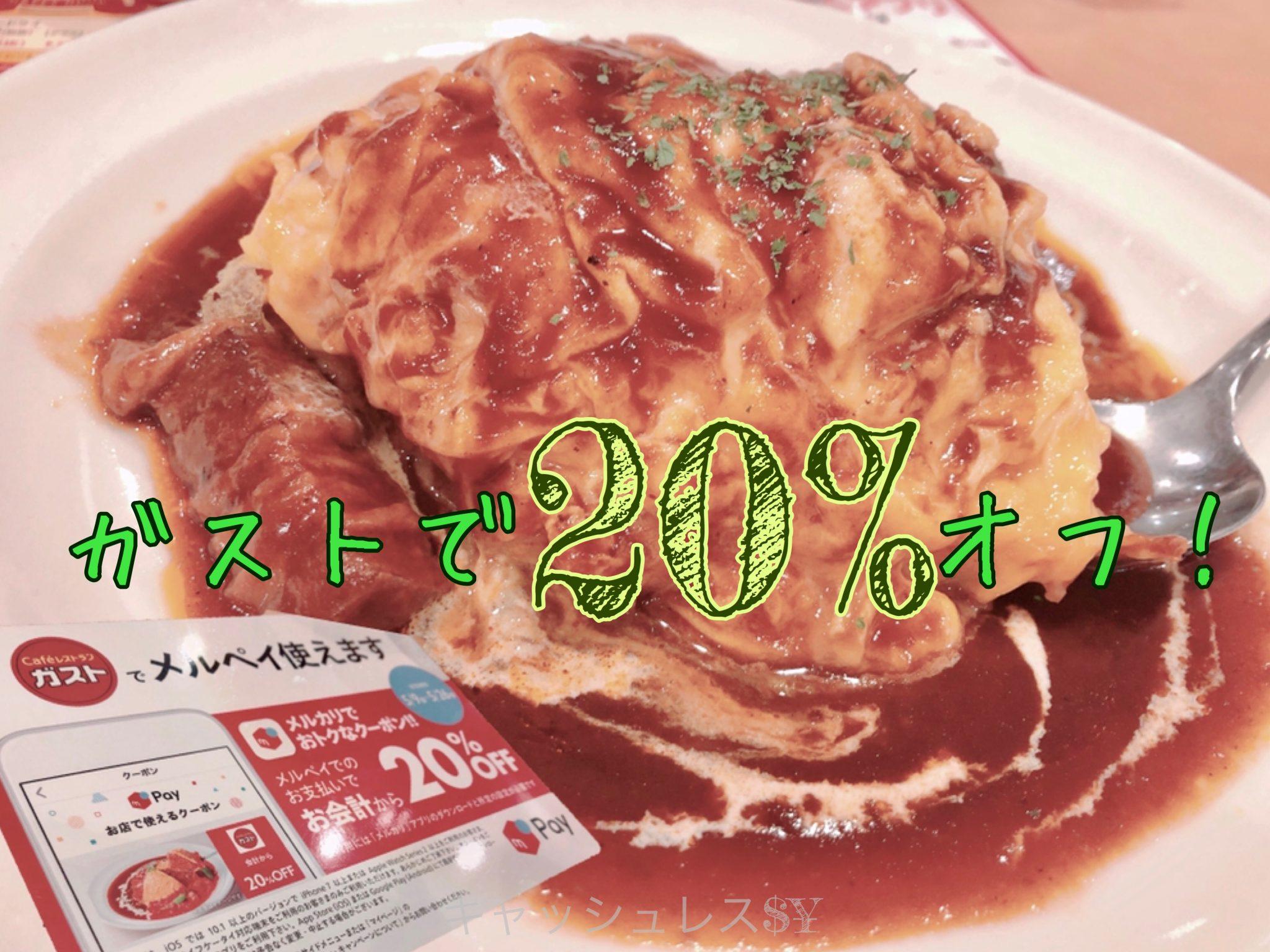 【メルペイクーポン】バーミヤンやガストで20%オフ!