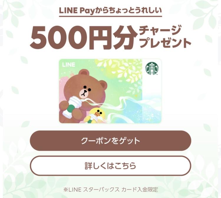 【LINE Payスタバカード】500円クーポン