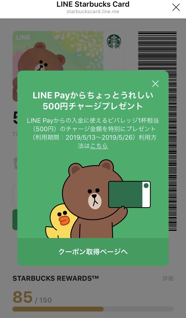 【LINE Payスタバカード】クーポン取得画面