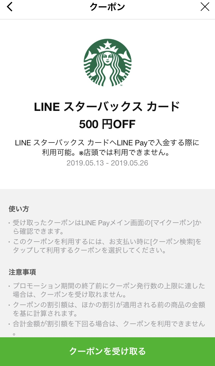 【LINE Payスタバカード】クーポンを受け取る画面