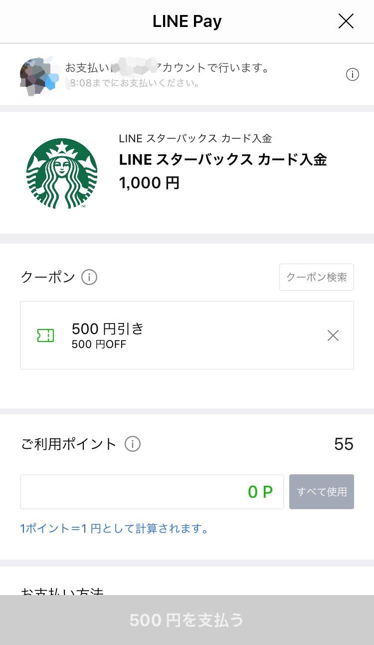 【LINE Payスタバ カード】支払い完了画面