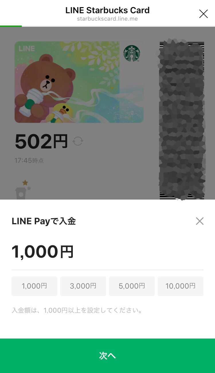 【LINE Payスタバ カード】金額選択画面