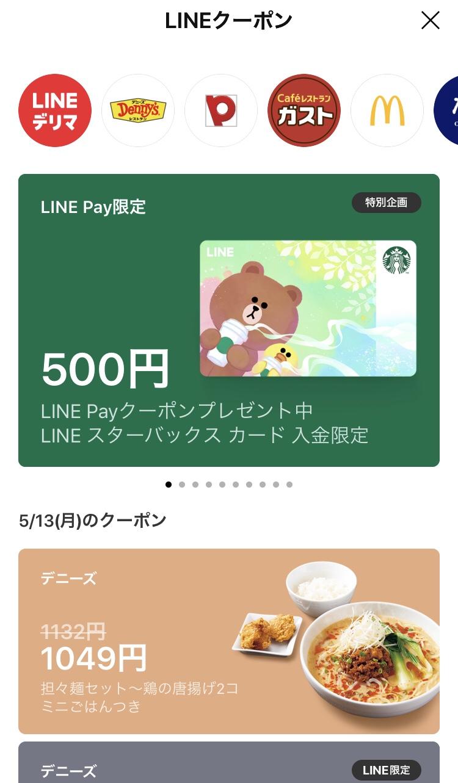 【LINE Payスタバ カード】スタバのクーポン