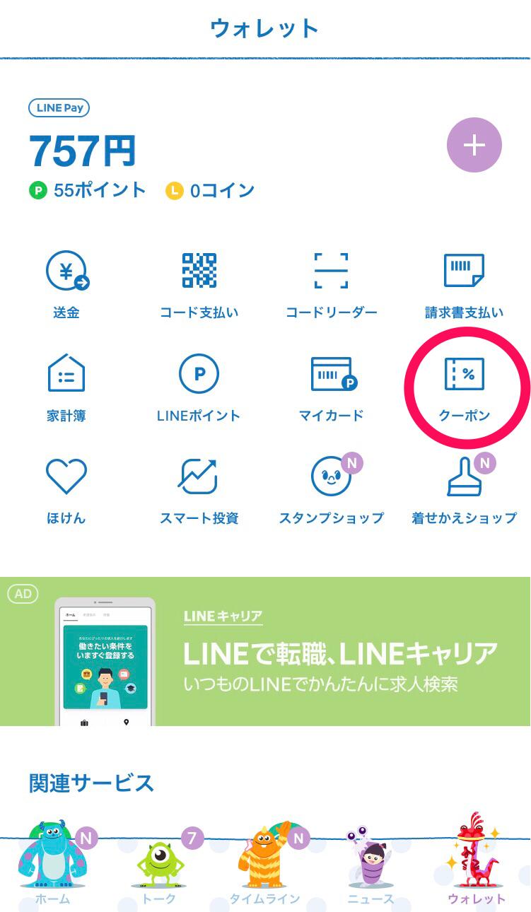 【LINE Payスタバ カード】クーポン画面を開く