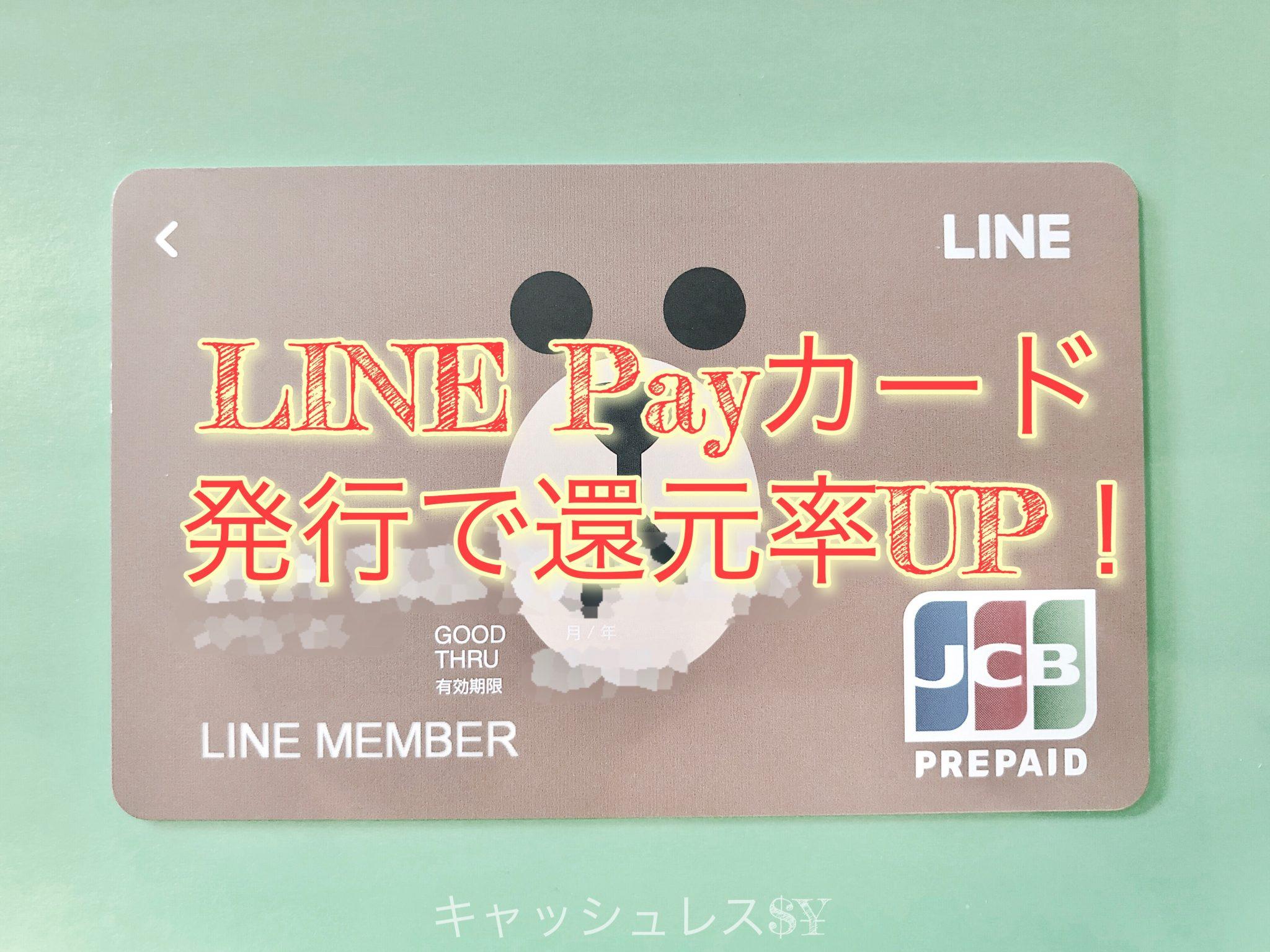 LINE Payカード発行すれば還元率UP!