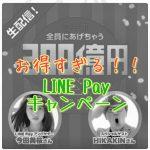 【LINE Pay令和キャンペーン】300億円山分キャンペーンが激アツ!