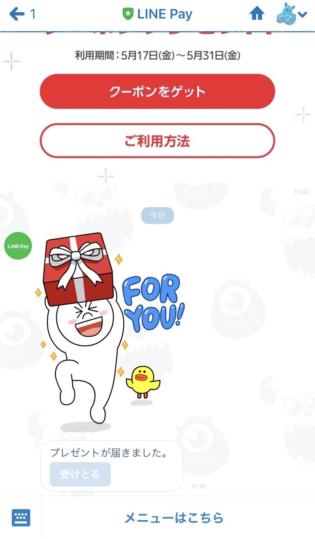 【LINE Pay300億円キャンペーン】LINE Payからスタンプがもらえる