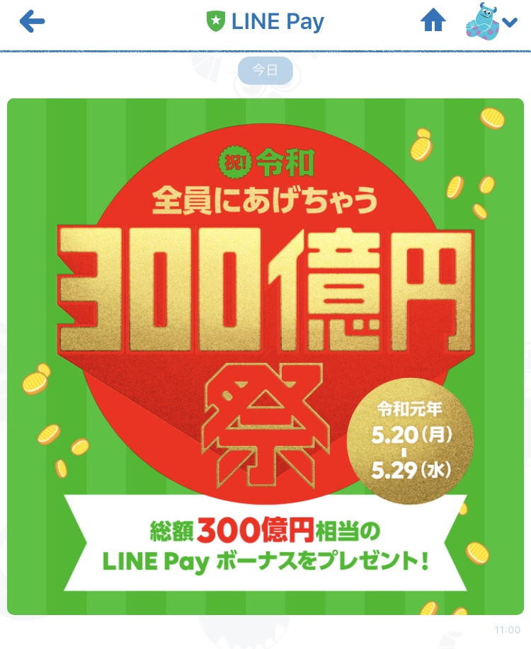 【LINE Pay300億円キャンペーン】キャンペーンバナー