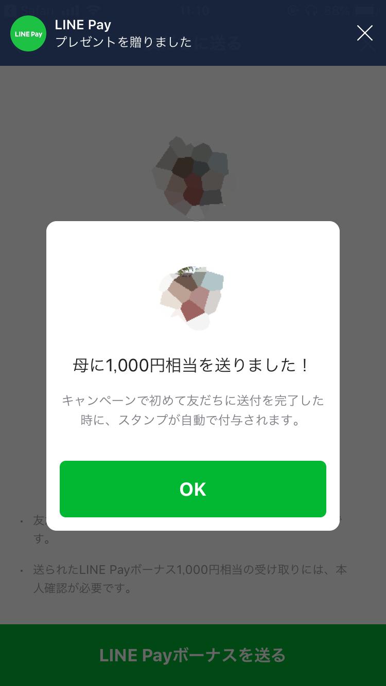 【LINE Pay300億円キャンペーン】1000円が送れたか確認画面