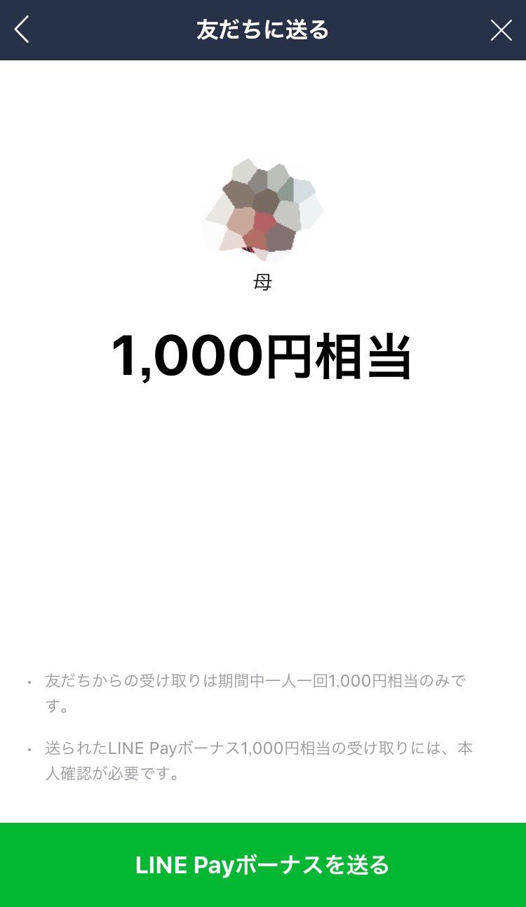 【LINE Pay300億円キャンペーン】送る相手を確認する