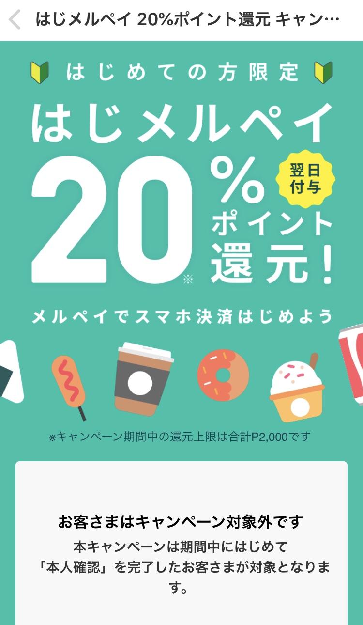 【メルペイiDキャンペーン】はじめての利用で20%還元中!