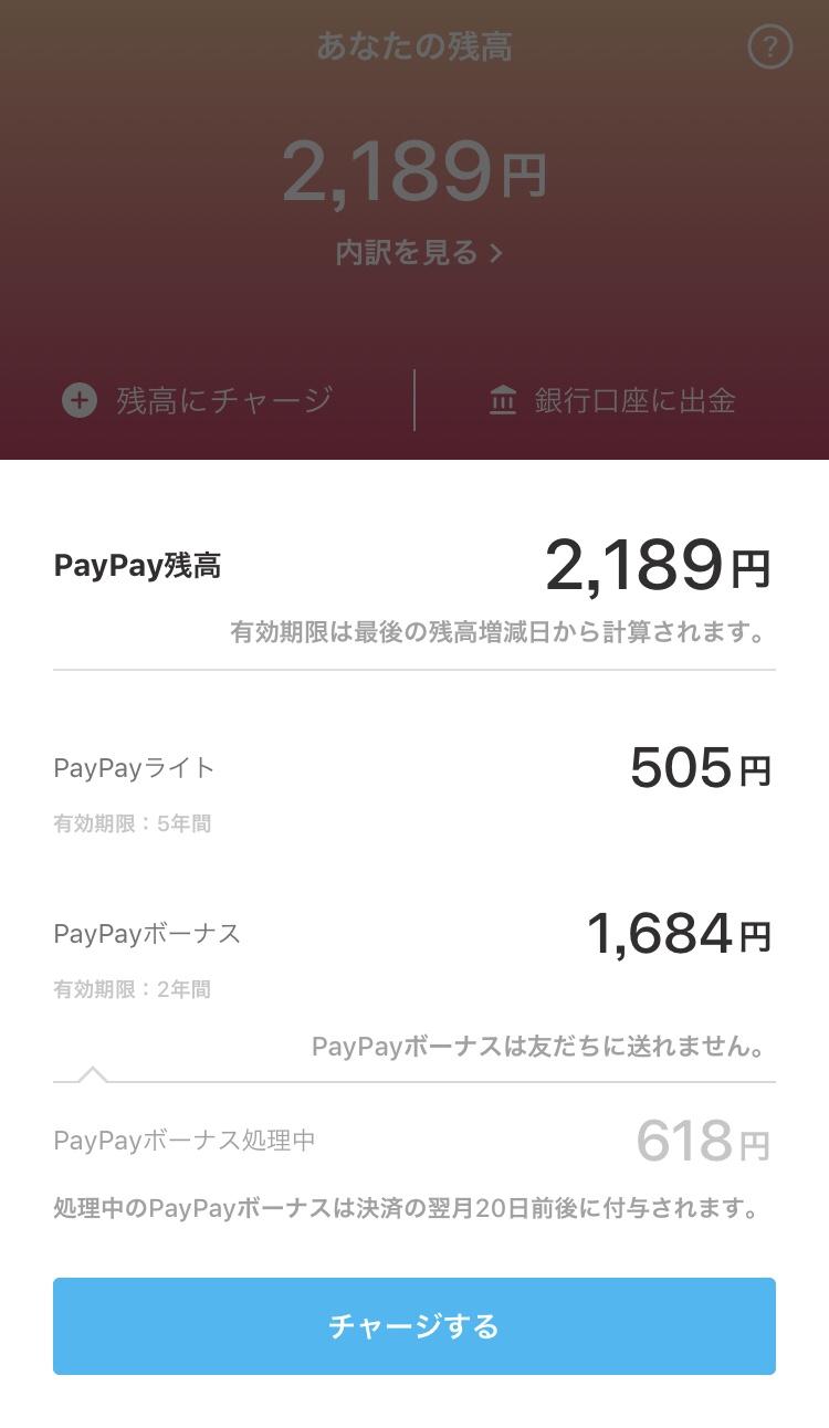 【PayPayチャンス】PayPayボーナスとPayPayライトの内訳