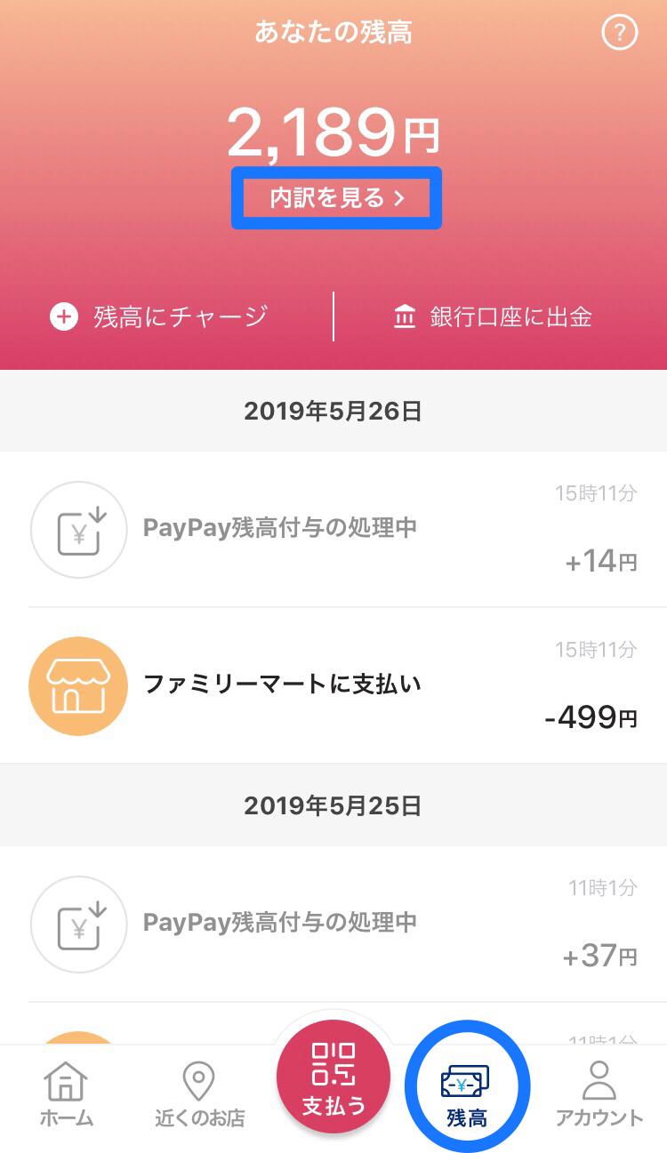【PayPayチャンス】PayPayボーナスの見方