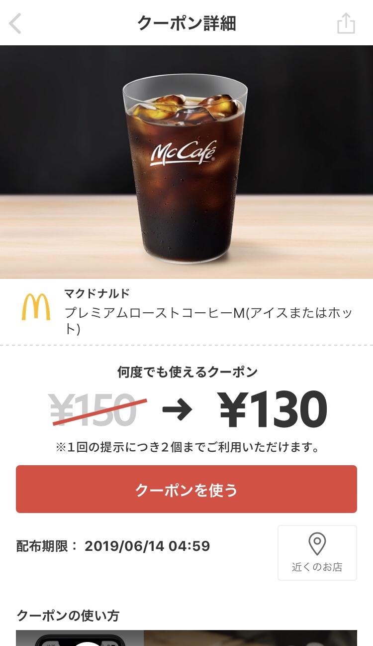 【メルペイマッククーポン】コーヒーのクーポン