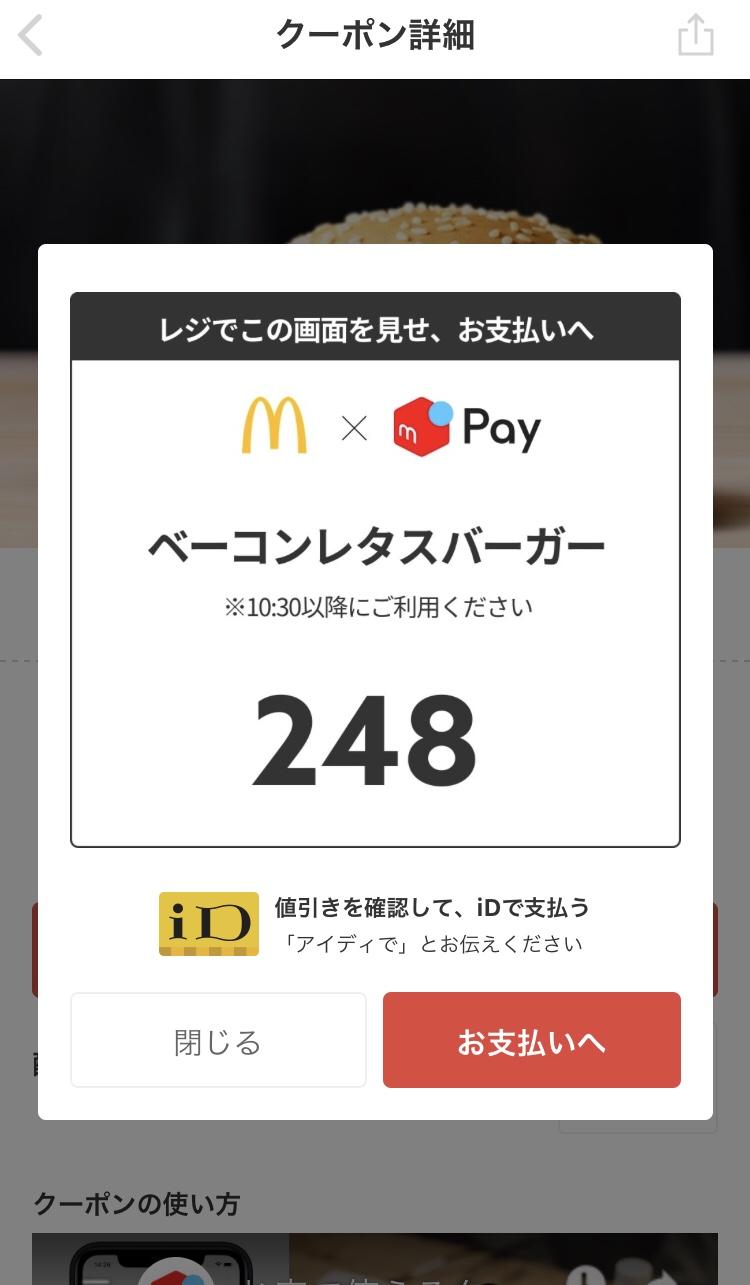 【メルペイマッククーポン】ベーコンレタスバーガー