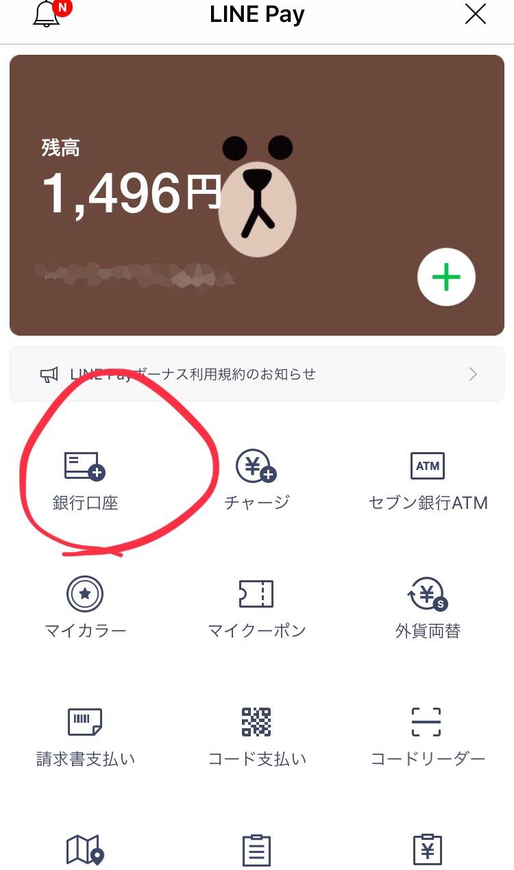 LINE Pay画面で銀行口座を登録する