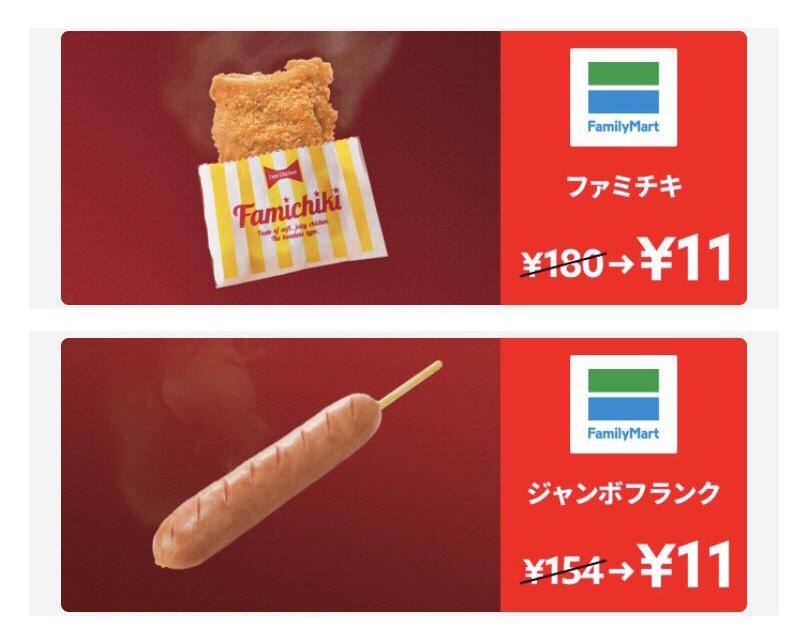 ファミマのメルペイクーポンはファミチキ11円