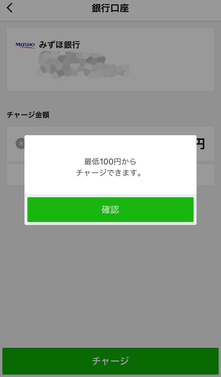 LINE Payチャージ金額