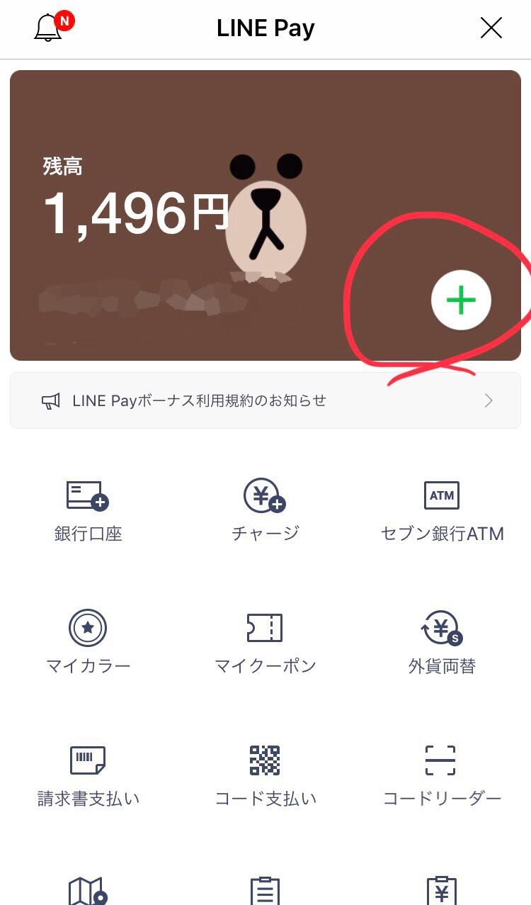 LINE Pay画面からチャージする