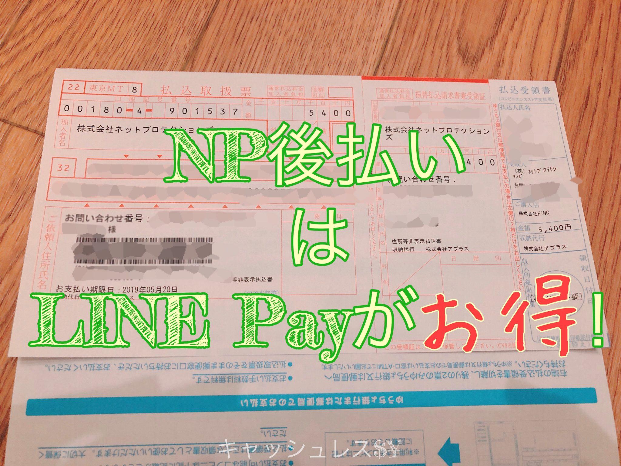 NP後払いはLINE Payがお得!