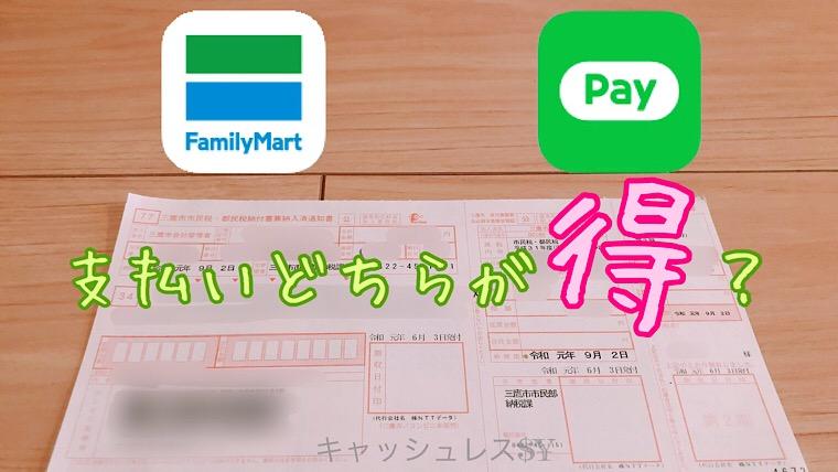 ファミペイとLINE Payの税金支払いどちらがお得?
