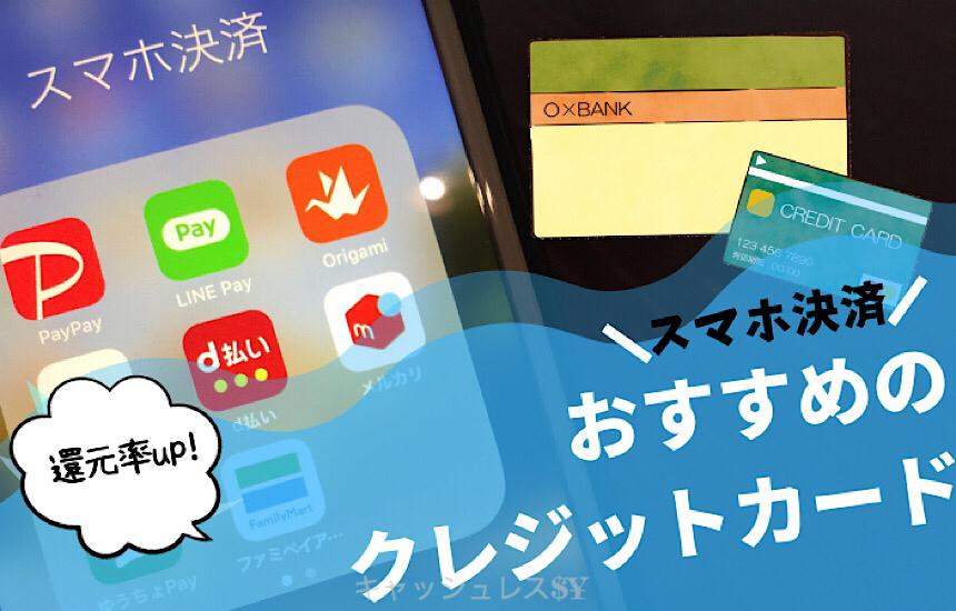 スマホ決済におすすめのクレジットカード