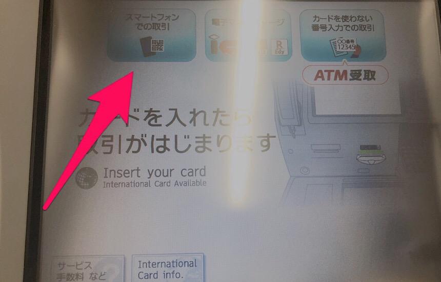 LINE PayにセブンATM銀行から入金する方法