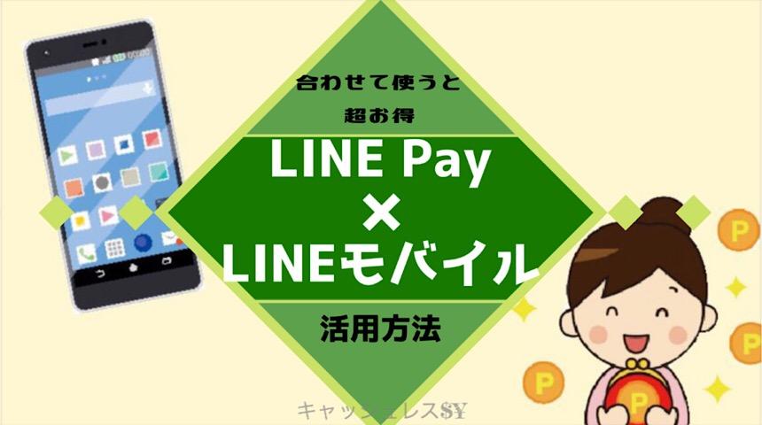 LINEモバイルはLINE Payと合わせて使うとお得!