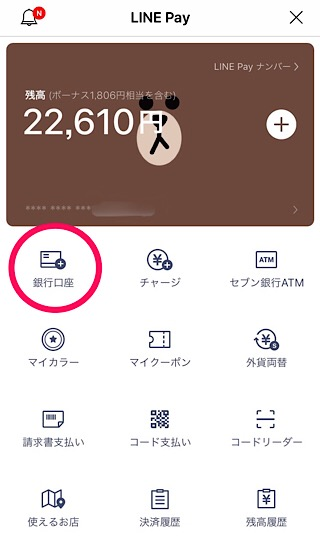 LINE Pay画面