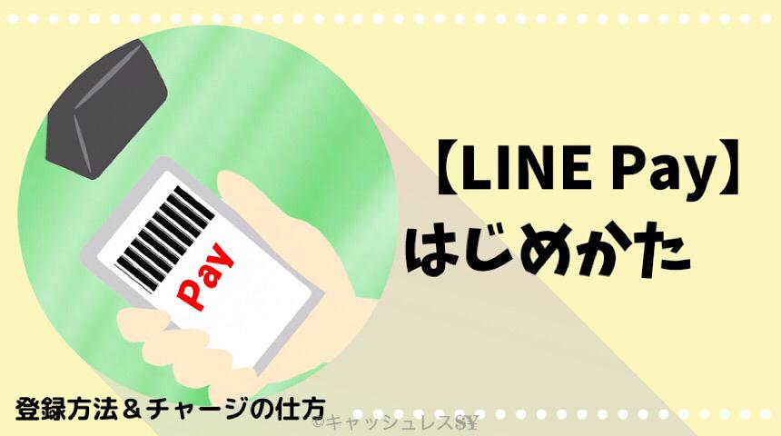 LINE Payのはじめかた