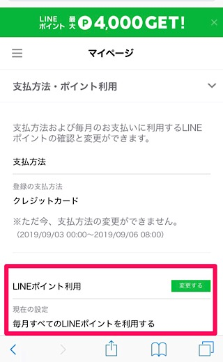 LINEモバイルをLINEポイントで支払う設定方法