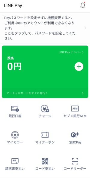 LINE Payを登録