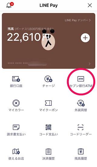 LINE Payの画面からセブン銀行ATMを選択する