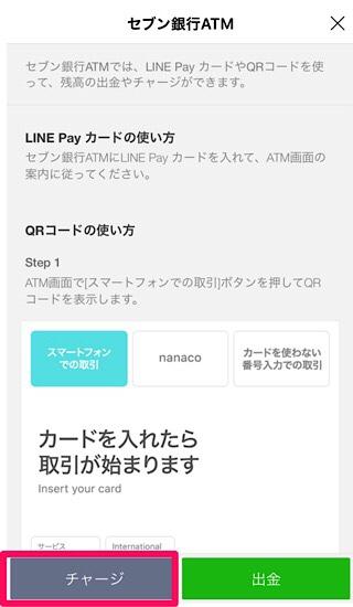 LINE Payでセブン銀行ATMからチャージする方法