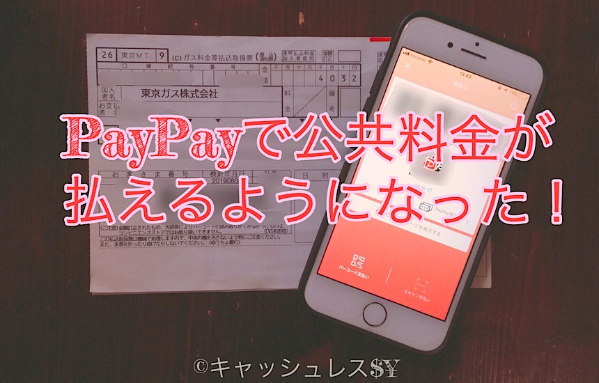 PayPayで公共料金が払えるようになった!請求書払いの仕方について