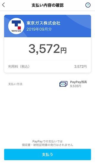 PayPay請求書支払い確認画面