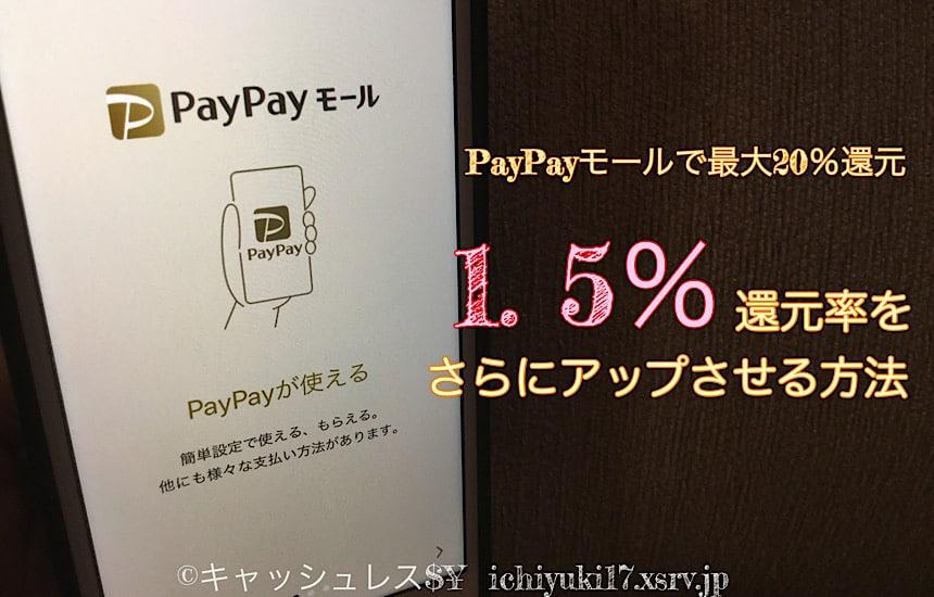 PayPayモールで20%還元!さらに1.5%還元率を上げる方法