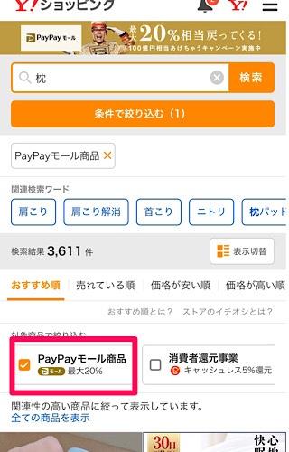 ヤフーショッピング画面のPayPayモールの検索の仕方
