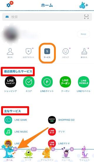 LINEアプリの中でLINEショッピングがある場所
