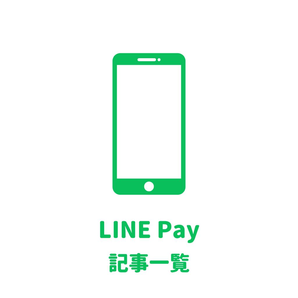 LINE Pay記事一覧
