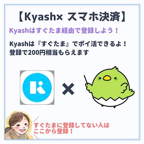 Kyashはすぐたまに登録してから!