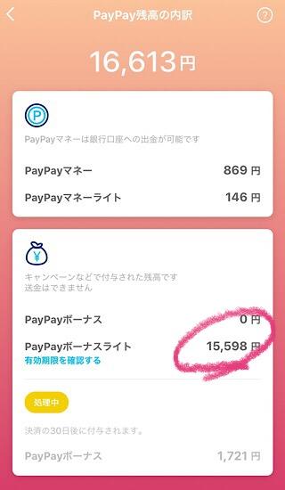 PayPayの還元率がすごい!