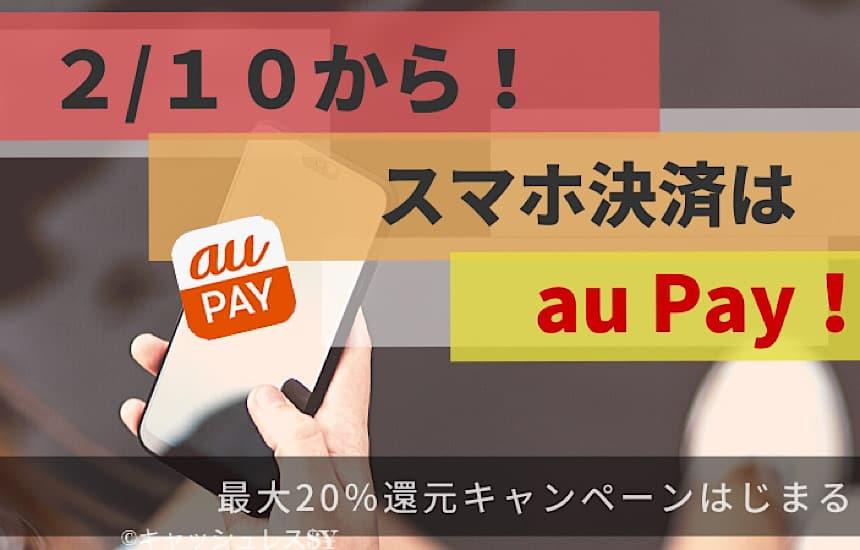 au Payのキャンペーンに参加しよう
