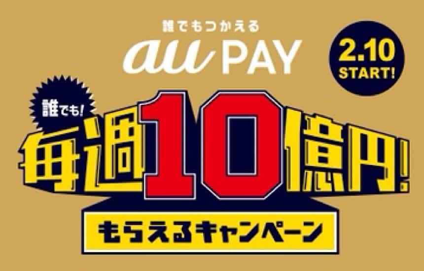 au Payキャンペーンバナー